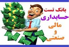 بانک تست حسابداری مالی و صنعتی