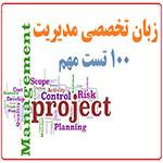 100 تست پیش بینی شده زبان تخصصی مدیریت