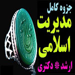کاملترین جزوه اصول و مبانی مدیریت از دیدگاه اسلام پارت2