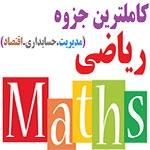 جزوه ریاضی ویژه ارشد و دکتری (مدیریت اقتصاد حسابداری)