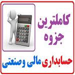 جزوه حسابداری صنعتی