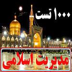 1000 تست مدیریت اسلامی