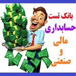 بانک تست حسابداری مالی - صنعتی