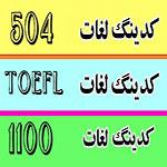 کدینگ تصویری لغات انگلیسی تافل