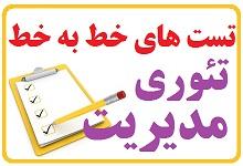Image result for تست تئوری های مدیریت ویژه آزمون دکتری مدیریت