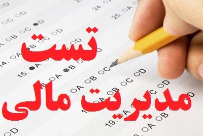 Image result for تست های تالیفی مدیریت مالی