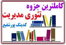 Image result for جزوه تئوری مدیریت
